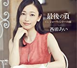 Nippon Crown =music= 西田あい 最後の頁/ショーウィ ドーの雨の画像