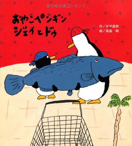 おやこペンギンジェイとドゥの詳細を見る