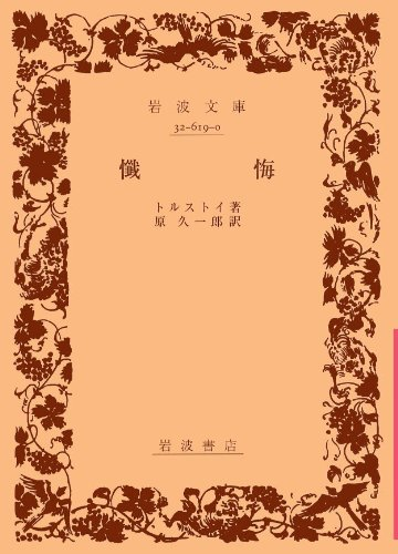 懺悔 (岩波文庫 赤 619-0)の詳細を見る