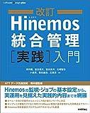 改訂 Hinemos統合管理[実践]入門 Software Design plus