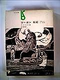 ゴーガン私記―アヴァン・エ・アプレ (1970年) (美術選書)