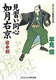 見習い同心如月右京 宿命剣 (コスミック時代文庫)