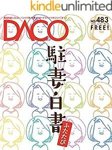 帰ってきた!タイ駐妻白書 DACO483号 2018年6月20日発行