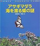 アサギマダラ 海を渡る蝶の謎 (Nature Discovery Books)
