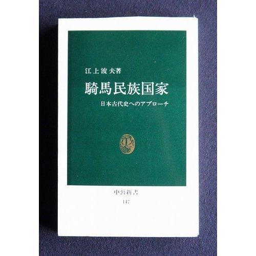 騎馬民族国家―日本古代史へのアプローチ (中公新書 (147))の詳細を見る