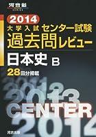 大学入試センター試験過去問レビュー日本史B 2014 (河合塾series)