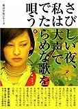 さびしい夜、私は大声ででたらめな歌を唄う。―東京少女〈4〉 (リンダブックス)
