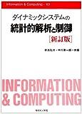ダイナミックシステムの統計的解析と制御 (Information & Computing)
