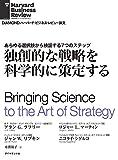 独創的な戦略を科学的に策定する DIAMOND ハーバード・ビジネス・レビュー論文