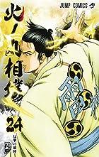火ノ丸相撲 第24巻