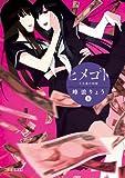 ヒメゴト~十九歳の制服~ 6 (ビッグコミックス)