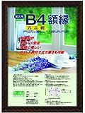 ナカバヤシ 賞状額縁 金ラック(樹脂製) 賞状八二判 フ-KWP-17 N