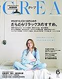 CREA 2016年6月号 だらだらリラックスのすすめ。