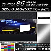 AP フロントグリルラインステッカー マットクローム調 タイプ2 トヨタ 86 ZN6 後期 2016年08月~ ガンメタリック AP-MTCR2248-GM 入数:1セット(3枚)