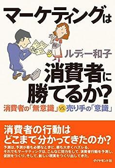 [ルディー和子]のマーケティングは消費者に勝てるか?―――消費者の「無意識」VS.売り手の「意識」