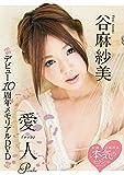 愛人《ラマン》谷麻紗美 [DVD]
