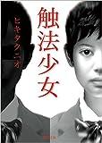 触法少女 (徳間文庫) 画像