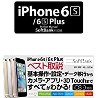 iPhone 6s/6s Plus Perfect Manual SoftBank対応版