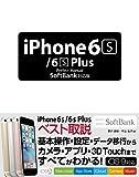 ソーテック社 村上 弘子/野沢 直樹 iPhone 6s/6s Plus Perfect Manual SoftBank対応版の画像