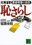 恥さらし 北海道警 悪徳刑事の告白 (講談社文庫)