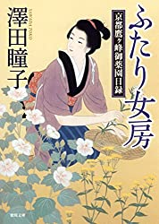 ふたり女房 京都鷹ヶ峰御薬園日録 (徳間文庫)