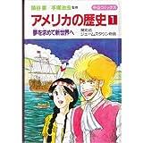 アメリカの歴史〈1〉夢を求めて新世界へ 開拓地ジェームズタウン物語 (中公コミックス)