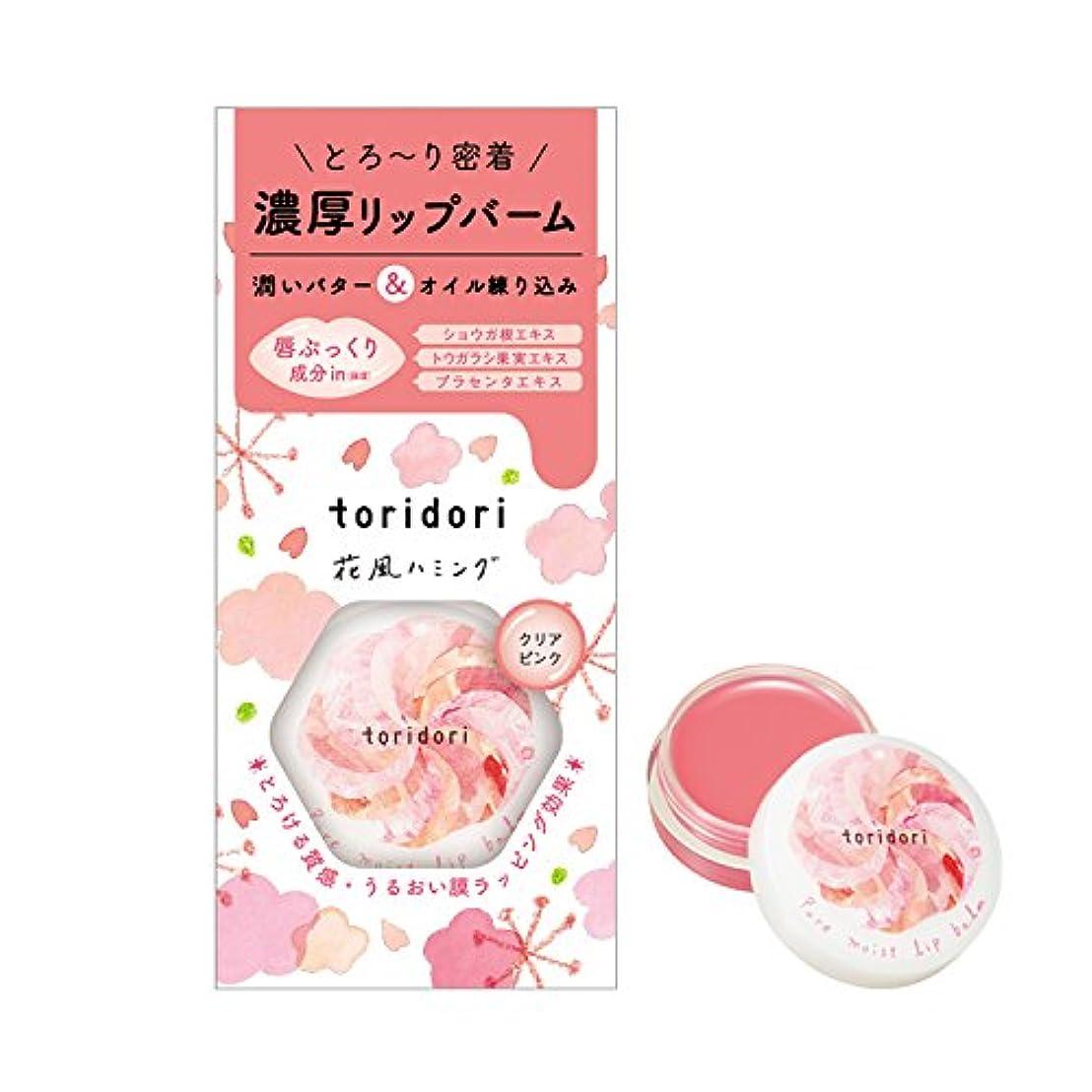 toridori(トリドリ) ピュアモイスト_リップバーム_(リップ美容液 )_7g (花風ハミング:ふんわり甘いお花の香り)