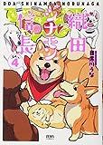 織田シナモン信長 4 (ゼノンコミックス)