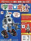 学習ロボットをつくる(40) 2019年 6/12 号 [雑誌]