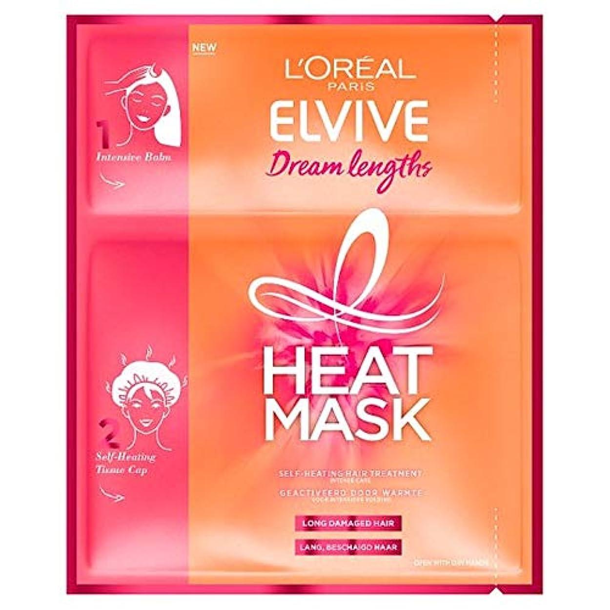 不安ボアインタビュー[Elvive] ロレアルElvive夢は熱マスクを長 - L'oreal Elvive Dream Lengths Heat Mask [並行輸入品]
