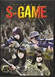 サバイバルゲーム S-GAME アイドル VS ヤクザ[DVD]