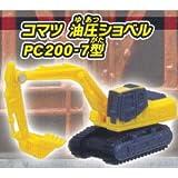 ポケットトミカ 無敵の建設車両スペシャル [4.コマツ 油圧ショベル PC200-7型](単品)