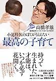 「小児科医のぼくが伝えたい 最高の子育て」販売ページヘ