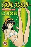 ミラクル・ランジェリー 4 (少年チャンピオン・コミックス)