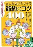 お金が貯まる!楽しみながらできる節約のコツ400 (コツがわかる本!)