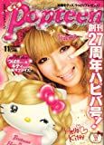 Popteen (ポップティーン) 2007年 11月号 [雑誌] 画像