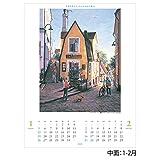 アートプリントジャパン 2020年 笹倉鉄平カレンダー vol.084 1000109293 画像