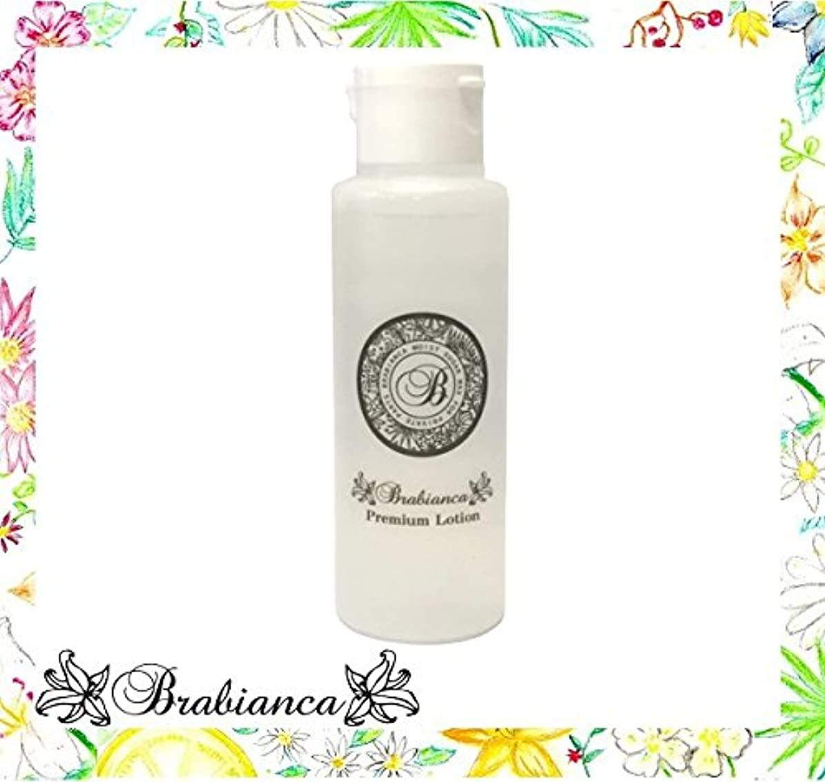 幹樹皮フックブラビアンカ プレミアムローション(敏感肌用)脱毛後のお肌専用アフターケア化粧水