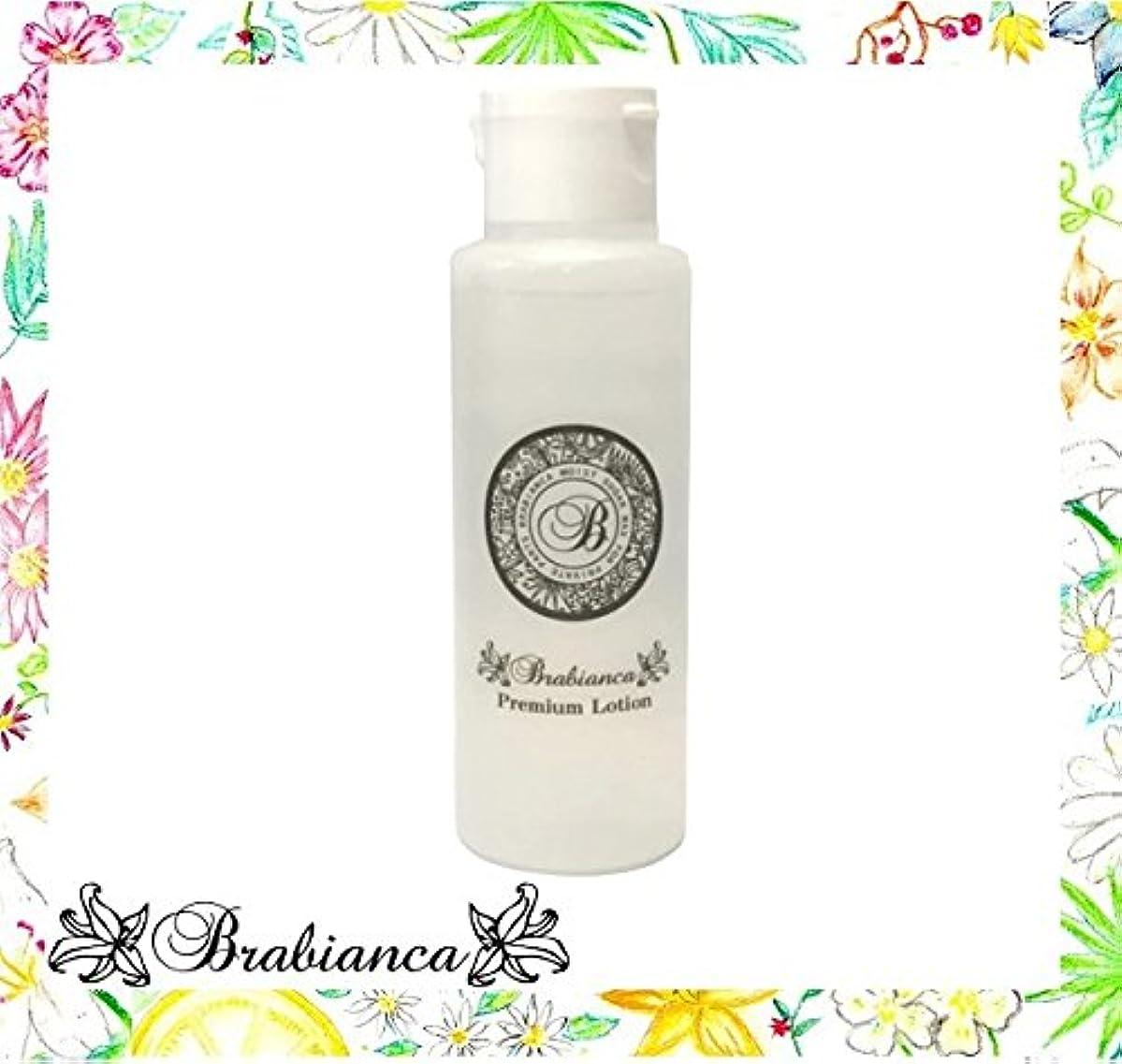 ストレス永久にに対応ブラビアンカ プレミアムローション(敏感肌用)脱毛後のお肌専用アフターケア化粧水