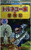 トルネコ一家の冒険記 3 (ギャグ王コミックス)