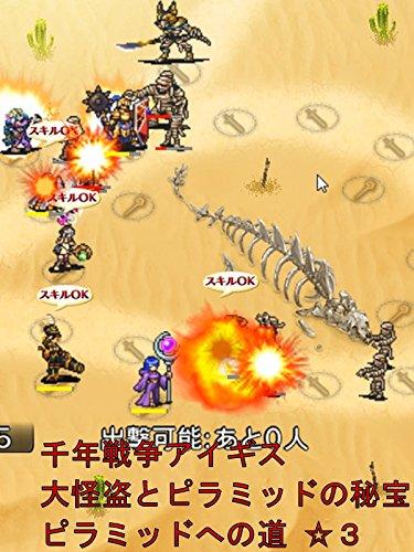 ビデオクリップ: 千年戦争アイギス 大怪盗とピラミッドの秘宝 ピラミッドへの道 ☆3
