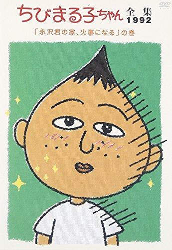 ちびまる子ちゃん全集1992 「永沢君の家、火事になる」の巻 [DVD]