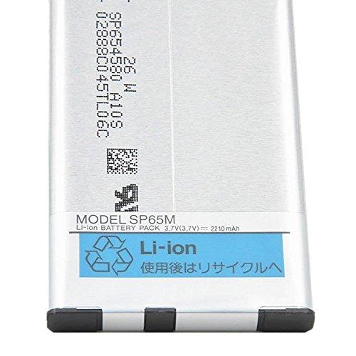 Eshoppbd 3.7v 2210mah SP65M PA...