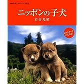2008年卓上カレンダー 岩合光昭 ニッポンの子犬 ([カレンダー])