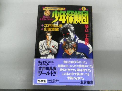 少年探偵団 (第1巻) (まんが江戸川乱歩シリーズ)の詳細を見る