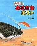 多摩川のおさかなポスト