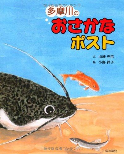 多摩川のおさかなポスト (いきものいのち絵本)の詳細を見る