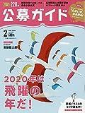 公募ガイド 2020年 02 月号 [雑誌]