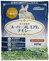 ミニアニマン 食べる牧草 スーパープレミアムチモシー 420g