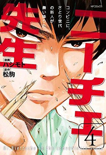 ニーチェ先生~コンビニに、さとり世代の新人が舞い降りた~ (4) (MFコミックス ジーンシリーズ)の詳細を見る